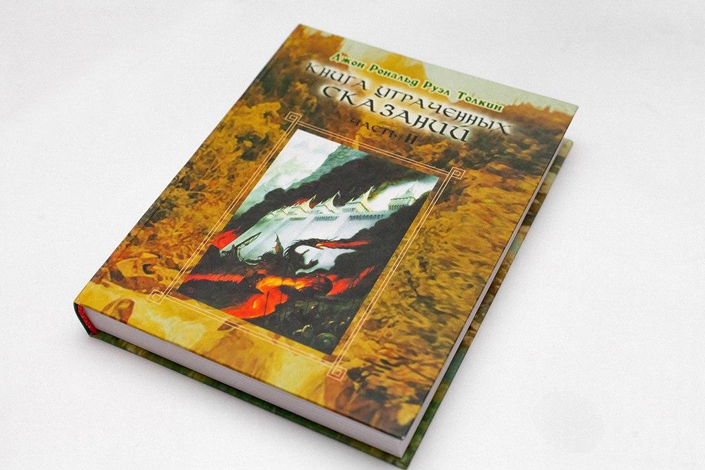 зимние книги толкиена о средиземье преддверии начала