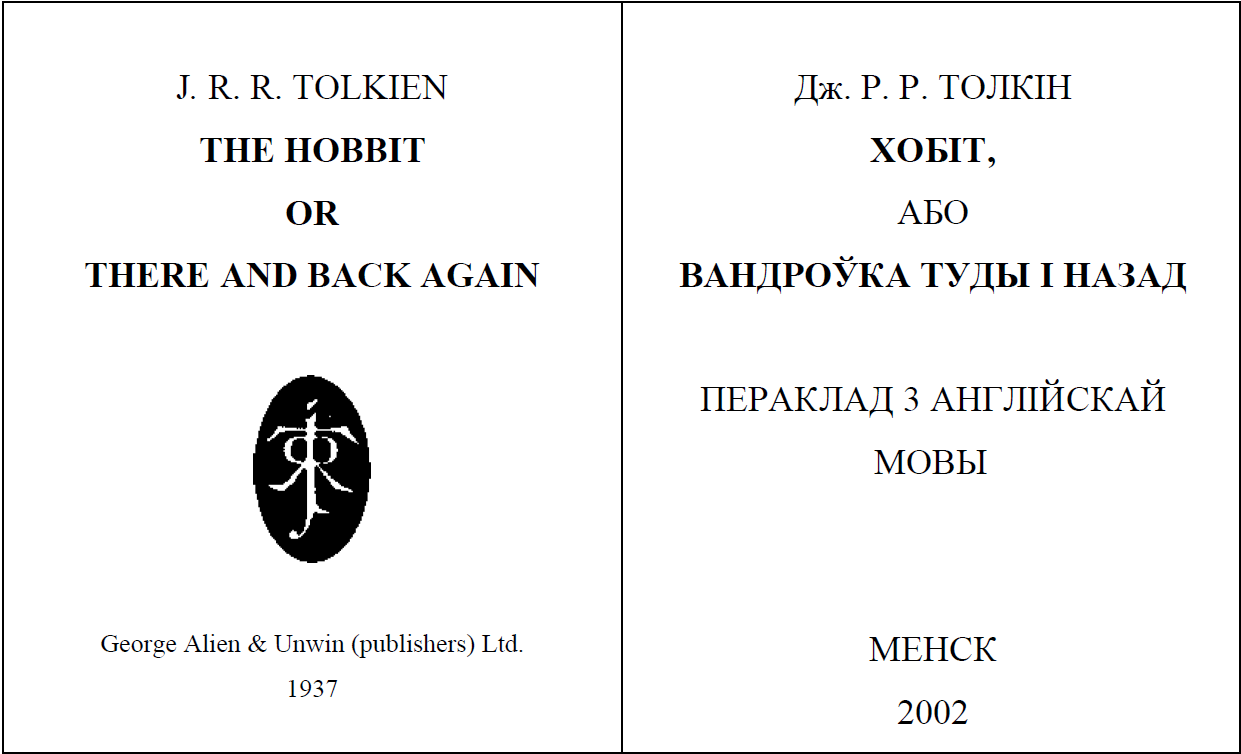 The Hobbit Or There And Back Again Epub